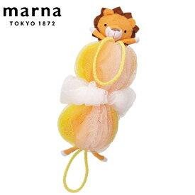 MARNA マーナ ボディタオル 背中も洗える シャボンボール アニマルミックス ライオン ( ボディスポンジ バススポンジ 浴用タオル スポンジ 泡立てネット 泡立てスポンジ ボディータオル タオル バス用品 風呂用品 泡立て )