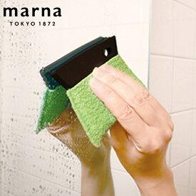 MARNA マーナ 掃除の達人 水垢とりスキージー G ( お風呂 風呂 バス 浴室 洗面 鏡 ウロコ取り 水切り スクイジー )