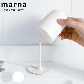 MARNA マーナ コップ スタンドセット うがい 歯磨き プラスチック ( うがい用 歯磨きコップ ハミガキ 歯みがき うがいコップ カップ プラコップ 白 透明 スタンド スタンド付き 無地 シンプル ナチュラル 洗面 洗面所 洗面用品 )