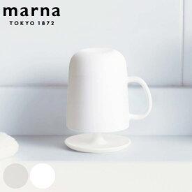 MARNA マーナ コップ取っ手付き スタンドセット うがい 歯磨き プラスチック ( うがい用 歯磨きコップ ハミガキ 歯みがき うがいコップ カップ プラコップ 白 透明 スタンド スタンド付き 取っ手 取っ手付き 無地 )