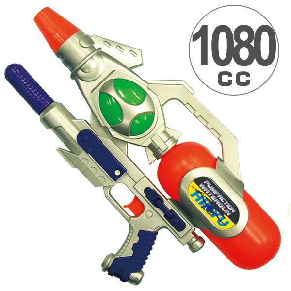 水鉄砲 ポンプアクションウォーターガン ヒリュウ 1080cc ( 水てっぽう ウォーターガン 水あそび ウォーターガン 水あそび ビーチグッズ )