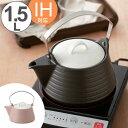 ケトル サーマテック 1.5L 陶器製 IH対応 ( 送料無料 ヤカン やかん 調理器具 ガス火対応 キッチン用品 調理用品…
