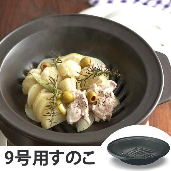 専用すのこ 土鍋 サーマテック 9号用 陶器製 ( 専用スノコ 部品 パーツ キッチン用品 調理用品 調理器具 )