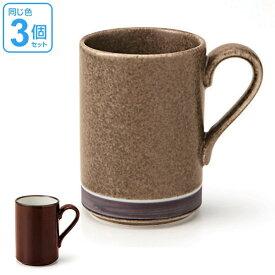 マグカップ 330ml オールドファッション コップ マグ 同色3個セット ( 食器 北欧 白 コップ 電子レンジ対応 食洗機対応 おしゃれ )