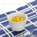 ココット 7cm 洋食器 軽量強化磁器 フォルテモア ( 白い食器 強化 軽量 割れにくい 器 皿 食器 電子レンジ対応 …