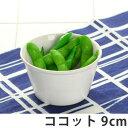 ココット 9cm 洋食器 軽量強化磁器 フォルテモア ( 白い食器 強化 軽量 割れにくい 器 皿 食器 電子レンジ対応 …