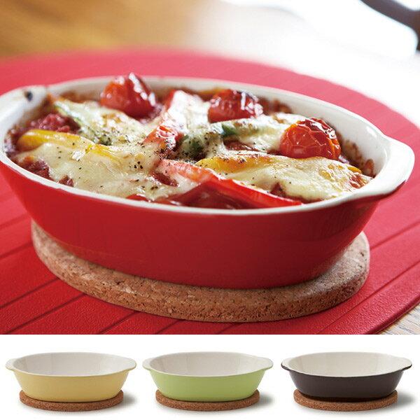 グラタン皿 21cm オーバル コルクマット付 楕円 陶器 ( オーブンウェア オーブン料理 グリル 電子レンジ対応 蒸し野菜 パーティー グラタン )
