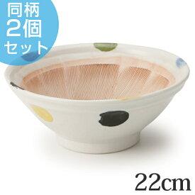 すり鉢 7号 22cm 和食器 陶器 日本製 同柄2個セット ( 送料無料 食器 ボウル 器 鉢 中鉢 電子レンジ対応 食洗機対応 おしゃれ おろし器 無地 離乳食 ペースト ごますり )