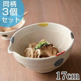 すり鉢 5号 17cm 片口 水玉 和食器 陶器 日本製 同柄3個セット ( 送料無料 注ぎ口 食器 ボウル 器 鉢 小鉢 電子レンジ対応 食洗機対応 おしゃれ おろし器 ドット 離乳食 ペースト ごますり )