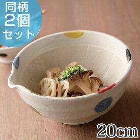 すり鉢 6号 20cm 片口 水玉 和食器 陶器 日本製 同柄2個セット ( 送料無料 注ぎ口 食器 ボウル 器 鉢 小鉢 電子レンジ対応 食洗機対応 おしゃれ おろし器 ドット 離乳食 ペースト ごますり )