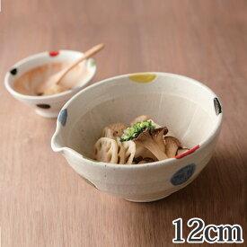 すり鉢 4号 12cm 片口 水玉 和食器 陶器 日本製 ( 注ぎ口 食器 ボウル 器 鉢 小鉢 電子レンジ対応 食洗機対応 おしゃれ おろし器 ドット 離乳食 ペースト ごますり )