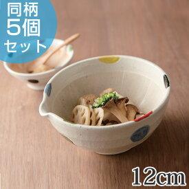 すり鉢 4号 12cm 片口 水玉 和食器 陶器 日本製 同柄5個セット ( 送料無料 注ぎ口 食器 ボウル 器 鉢 小鉢 電子レンジ対応 食洗機対応 おしゃれ おろし器 ドット 離乳食 ペースト ごますり )