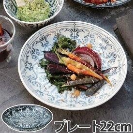 プレート 22cm 洋食器 マラケシュ marrakech ( 食器 磁器 皿 中皿 器 電子レンジ対応 食洗機対応 おしゃれ )