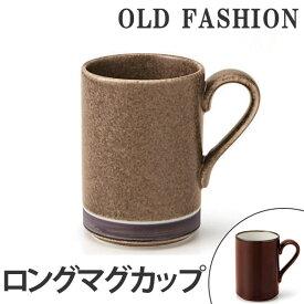 マグカップ 330ml オールドファッション コップ マグ 陶器 ( 食器 北欧 白 コップ 電子レンジ対応 食洗機対応 おしゃれ )