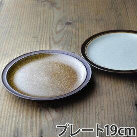 プレート 19cm 洋食器 オールドファッション ( 食器 陶器 皿 中皿 白 器 電子レンジ対応 食洗機対応 おしゃれ )