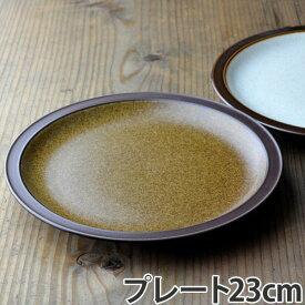 プレート 23cm 洋食器 オールドファッション ( 食器 陶器 皿 中皿 白 器 電子レンジ対応 食洗機対応 おしゃれ )