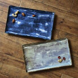 長角皿 26cm 窯変シリーズ ソーサー 中皿 食器 磁器 日本製 ( 皿 プレート 磁器製 和食器 おしゃれ 四角 スクエアプレート 長方形 モダン ブルー カップソーサー コーヒーソーサー )