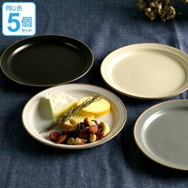 プレート 14cm SS エッジライン 陶器 食器 同色5枚セット ( 食洗機対応 電子レンジ対応 ケーキ デザート 皿 マット くすみカラー 無地 取り皿 デザートプレート お皿 丸皿 小皿 おしゃれ )