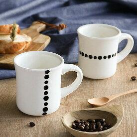 マグカップ 270ml ドット 白 磁器 食器 ( 食洗機対応 電子レンジ対応 マグ コップ カップ ホワイト ドット柄 洋食器 おしゃれ )