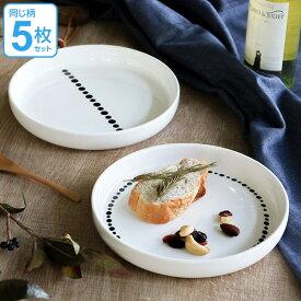 プレート L 20cm ドット 白 磁器 食器 同柄5枚セット ( 食洗機対応 電子レンジ対応 ケーキ デザート 皿 ホワイト ドット柄 デザートプレート お皿 中皿 取り皿 取り分け皿 洋食器 おしゃれ )