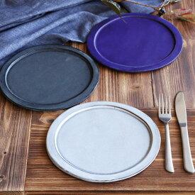 プレート 20cm ベニェ 洋食器 陶器 食器 笠間焼 日本製 ( 皿 中皿 フラットプレート メインプレート 取り皿 平皿 おしゃれ ワンプレート )