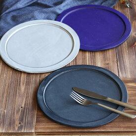 プレート 24cm ベニェ 洋食器 陶器 食器 笠間焼 日本製 ( 皿 大皿 フラットプレート ワンプレート メインプレート 平皿 大きい おしゃれ )