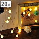 イルミネーションライト レス イヴェール LED20球 フロストボールライト ( 電飾 LED 飾り 飾り 電池式 乾電池 室内 間接照明 ディスプレイ 子供部...