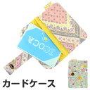 |特価| カードケース エキゾチカフラワー スナップボタン式 レディース ( カード収納 小物入れ カード入れ 花…