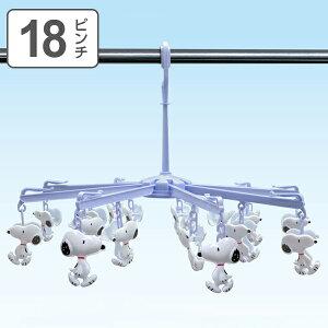 ピンチハンガー スヌーピー 洗濯ばさみ 18ピンチ ( 洗濯ハンガー 物干しハンガー ハンガー 洗濯物干し プラスチック 白 ピンチ 45cm 直径45cm 折りたたみ 折り畳み 収納 洗濯用品 洗濯グッズ