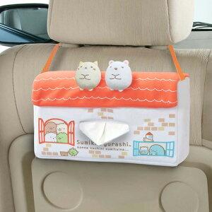 ティッシュケース すみっコぐらし 車 ティッシュカバー ティッシュボックス 吊り下げ ( ティッシュ ケース カバー 車内 ヘッドレスト キャラクター すみっこぐらし 布製 ボックスティッシ