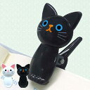 クリップ 洗濯バサミ ねこのクリップ 8個 ねこのしっぽ ( 洗濯ピンチ ネコ 雑貨 文房具 黒猫 白猫 洗濯ばさみ…