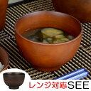 汁椀 SEE 樹脂製 木製風 軽くて割れにくい お碗 レンジ対応 食洗機対応 370ml ( お碗 ボウル 食器 和風 和…