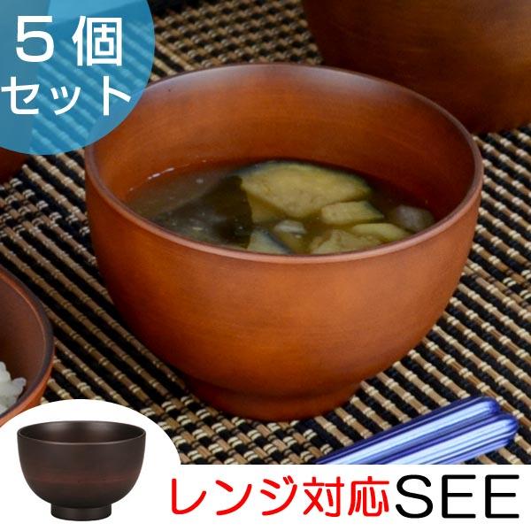 汁椀 SEE 樹脂製 木製風 軽くて割れにくい お碗 レンジ対応 食洗機対応 370ml 5個セット ( 送料無料 お碗 ボウル 食器 和風 和食器 )