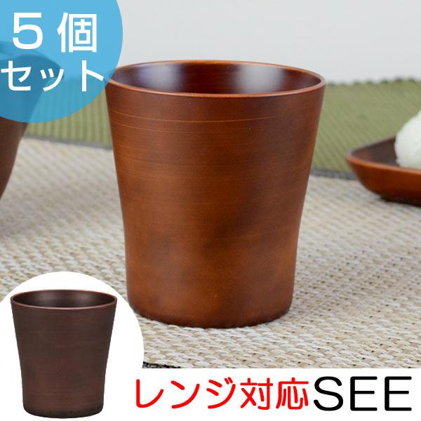 タンブラー SEE 樹脂製 木製風 軽くて割れにくい コップ レンジ対応 食洗機対応 310ml 5個セット ( 送料無料 カップ 湯飲み 食器 和風 和食器 )