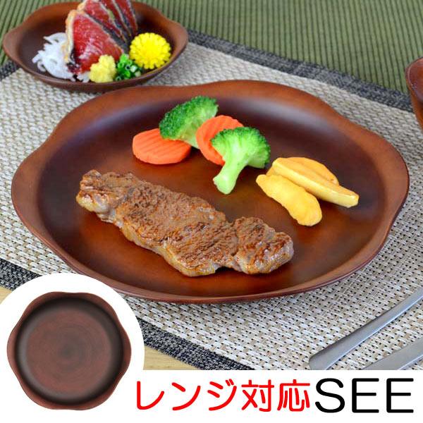 花プレート Lサイズ SEE 樹脂製 木製風 軽くて割れにくい 中皿 レンジ対応 食洗機対応 ( お皿 プレート 盛皿 食器 和風 和食器 )