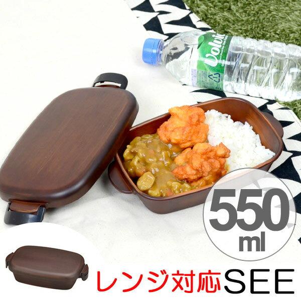 カフェランチ お弁当箱 SEE 樹脂製 木製風 軽くて割れにくい レンジ対応 食洗機対応 550ml ( 1段 ランチボックス 和風 )