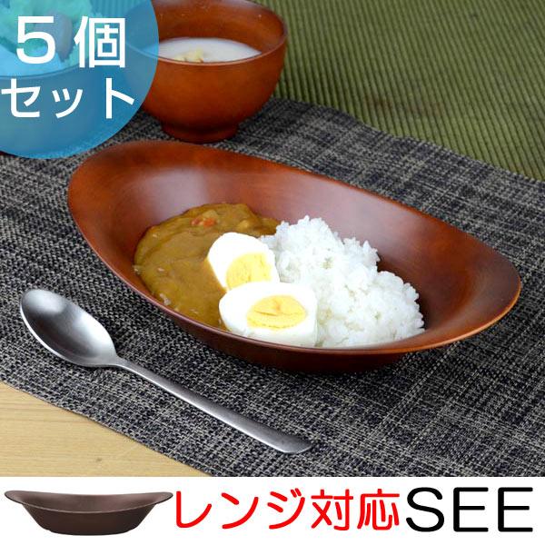 カレー&パスタ皿 SEE 樹脂製 木製風 軽くて割れにくい レンジ対応 食洗機対応 5枚セット ( 送料無料 カレー皿 シチュー皿 プレート 食器 和風 和食器 )