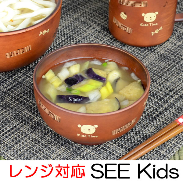 汁椀 SEE Kids Time 樹脂製 木製風 軽くて割れにくい お碗 子供用 レンジ対応 食洗機対応 260ml ( お碗 ボウル 子供用食器 キッズ用食器 食器 和風 和食器 )