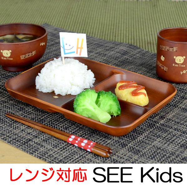 仕切皿 SEE Kids Time 樹脂製 木製風 軽くて割れにくい お皿 子供用 レンジ対応 食洗機対応 ( 仕切り皿 ランチ皿 ランチプレート 子供用食器 キッズ用食器 食器 和風 和食器 )
