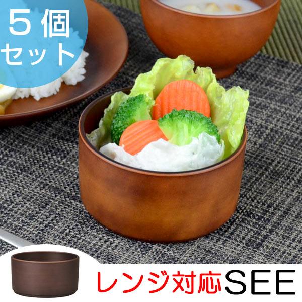 ディッシュボウル SEE 樹脂製 木製風 軽くて割れにくい 中鉢 レンジ対応 食洗機対応 420ml 5個セット ( 送料無料 小皿 取り皿 食器 和風 和食器 )