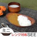 カレー&パスタ皿 ミニ SEE 樹脂製 木製風 軽くて割れにくい レンジ対応 食洗機対応 ( カレー皿 シチュー皿 プレート 食器 和風 和食器 )