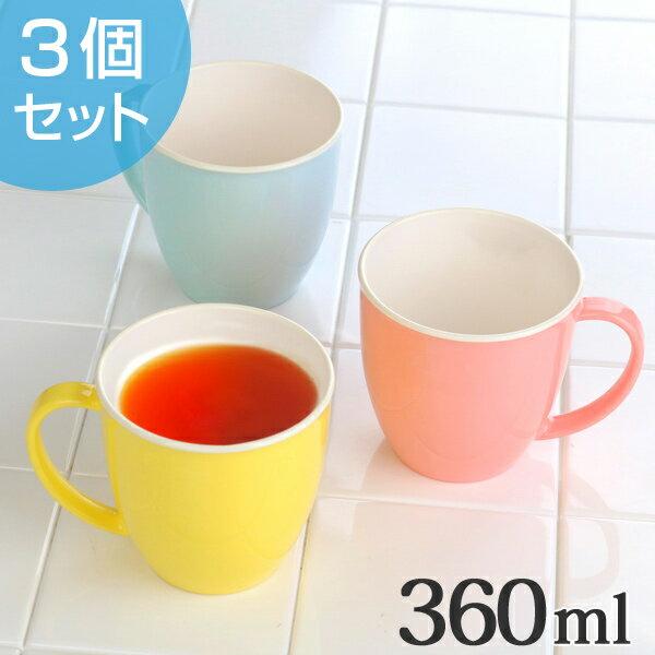 マグカップ 360ml キッチンスタイル 洋食器 合成漆器 3個セット ( マグ カップ コップ カップ 電子レンジ対応 食洗機対応 軽い オシャレ 子ども ベビー )