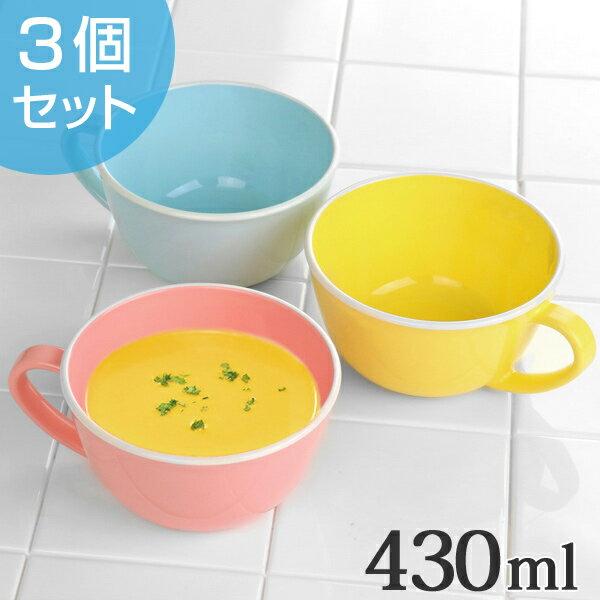 スープカップ 430ml キッチンスタイル 洋食器 合成漆器 3個セット ( 食器 スープボウル 電子レンジ対応 マグ 食洗機対応 軽い オシャレ 子ども ベビー )