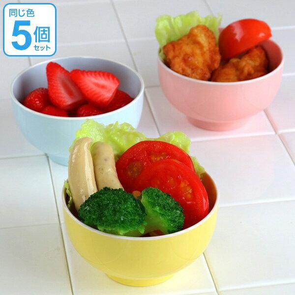 汁椀 11cm キッチンスタイル 洋食器 合成漆器 5個セット ( 皿 ボウル 食器 電子レンジ対応 食洗機対応 軽い オシャレ 子ども ベビー )