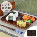 ランチ皿 27cm ランチプレート SEE 樹脂製 木製風 軽い 割れにくい 食器 日本製 ( 電子レンジ対応 皿 食洗機対応 プ…