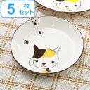プレート 16cm 小 Helloあにまる ねこ 皿 食器 日本製 同柄5枚セット ( 電子レンジ対応 子供 食洗機対応 中皿 子供用…