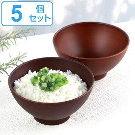 お茶碗 12cm SEE プラスチック 食器 日本製 おしゃれ 同色5個セット ( 電子レンジ対応 食洗機対応 木製風 茶わん 木目調 ライスボウル 茶碗 ごはん カフェ風 割れにくい )