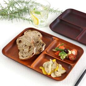 ランチ皿 27cm SEE 仕切皿 ワンプレート プラスチック 食器 皿 日本製 おしゃれ ( 電子レンジ対応 食洗機対応 木製風 ランチプレート 木目調 仕切り皿 仕切り カフェ風 割れにくい )