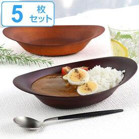 カレー&パスタ皿 26cm SEE カレー皿 プラスチック 食器 皿 日本製 おしゃれ 同色5枚セット ( 送料無料 電子レンジ対応 食洗機対応 木製風 カレー皿 木目調 パスタ皿 ボウル 楕円 軽量 カフェ風 割れにくい )