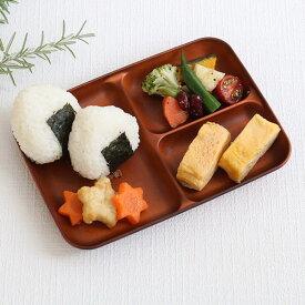 ランチプレート 21cm SEE Kids Time プラスチック 食器 日本製 おしゃれ ( 電子レンジ対応 食洗機対応 木製風 ランチプレート 木目調 子供用 仕切り皿 ランチプレート 仕切り カフェ風 割れにくい )
